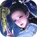 凡人之灵剑仙尊手游官方测试版 v1.0