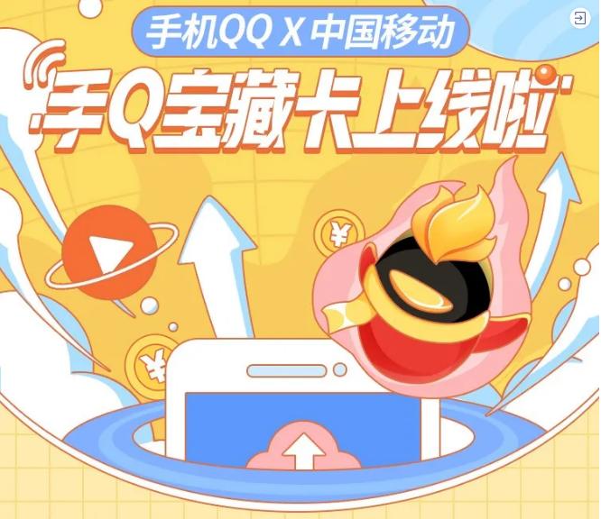 腾讯手机qq宝藏卡申请地址图1: