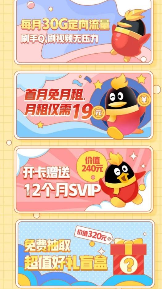 腾讯手机qq宝藏卡申请地址图3: