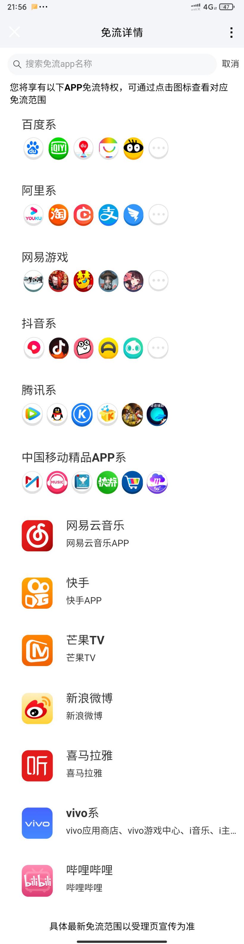 腾讯手机qq宝藏卡申请地址图2: