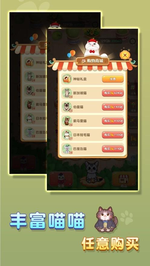 喵喵家园游戏IOS最新版图1:
