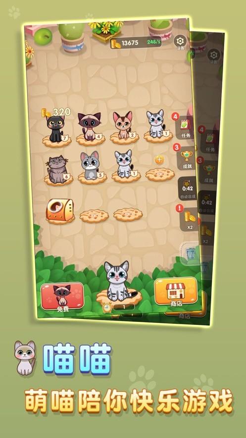 喵喵家园游戏IOS最新版图2: