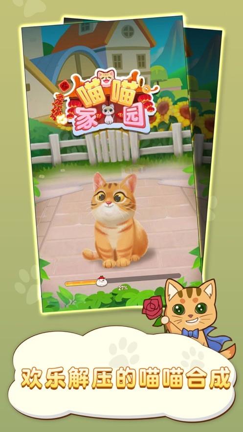 喵喵家园游戏IOS最新版图3: