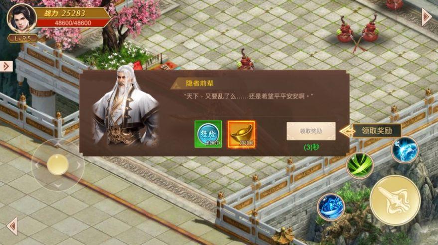 烈斩超变手游IOS最新版图片1