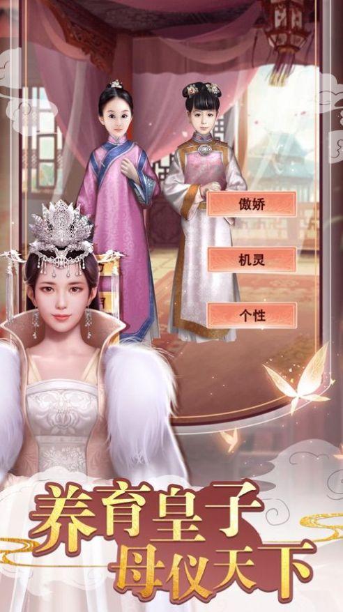 紫禁秘传手游IOS最新下载图1: