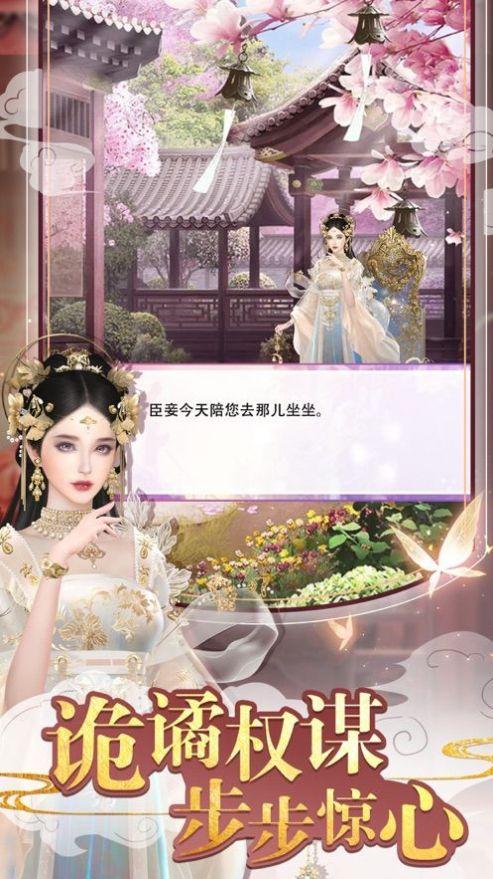紫禁秘传手游IOS最新下载图片2
