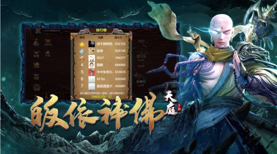 虚竹降龙纪手游最新IOS版图3: