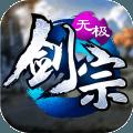 無極劍宗之神域蒼穹手遊官方版 v1.0.5