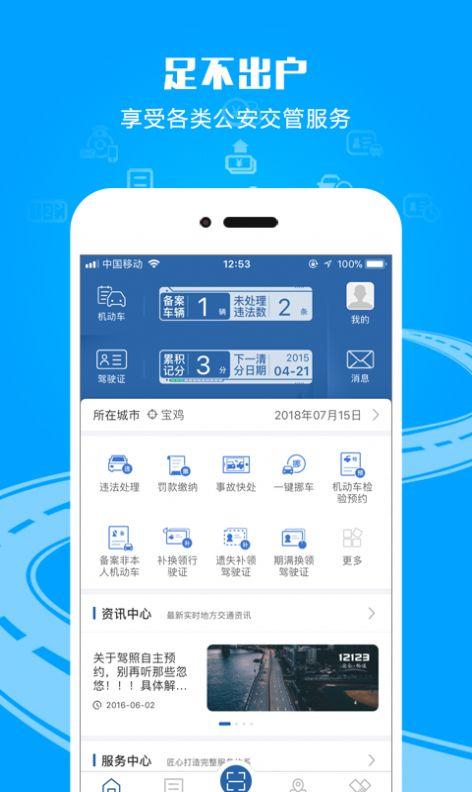 交管12123iOS版2.6.4电子驾驶证下载图1: