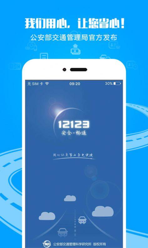 交管12123iOS版2.6.4电子驾驶证下载图片2