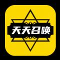 天天召唤app手机版下载 v1.0.0
