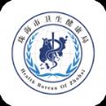 健康珠海第二针官方app下载 v2.11