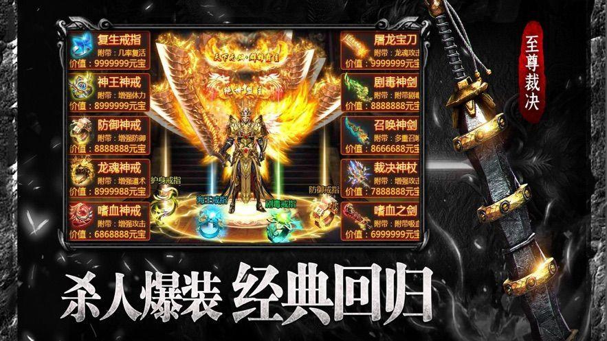 六道传说神途官方最新版游戏图3: