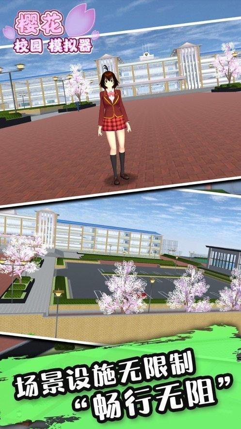 樱花校园模拟器2021年最新版下载1.038.40图2: