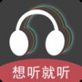 想听就听app手机版下载 v1.0.0