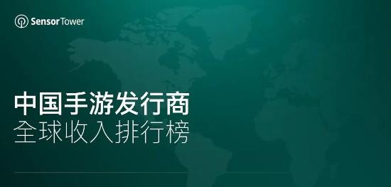 騰訊穩居第一 四月中國手遊發行商收入榜出爐[多圖]