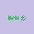 鲤鱼乡2021网站完结小说app v3.1.7