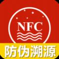 茅台NFC防伪溯源系统查询app下载 v1.0