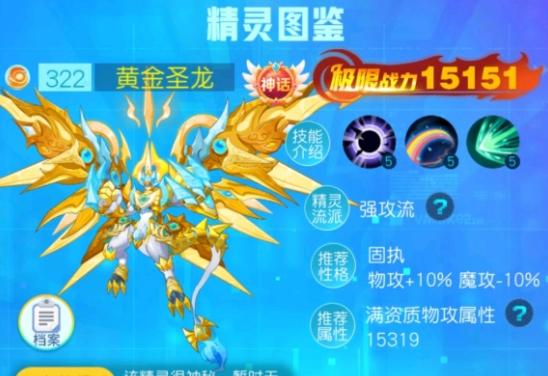 超級精靈手表黃金聖龍兌換碼大全 黃金聖龍兌換碼怎麼用[多圖]