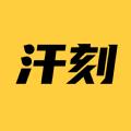 汗刻健身app官方下载 v1.0.0