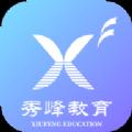 秀峰智慧教育app官方下载 v3.2.7
