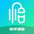恰学课堂app官方手机版下载 v1.6.4