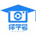择学号app官方下载 v1.0.0