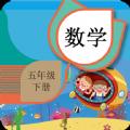 五年级下册数学辅导app最新版 v1.6.6