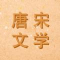唐诗书院app最新安卓版 v1.0
