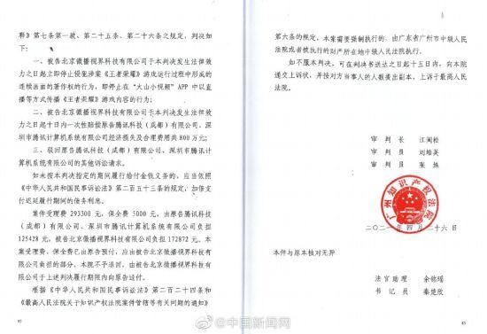 騰訊收益王者榮耀 抖音火山版未授權直播遊戲被罰款了[多圖]