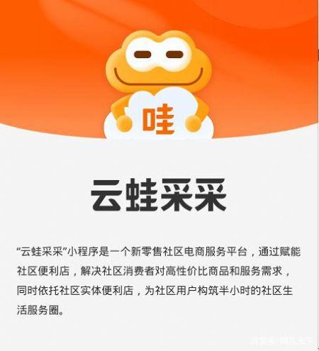 阿里云蛙采采小程序app图1: