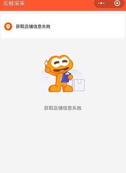 阿里云蛙采采小程序app图3: