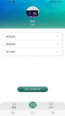 陕西电力安全助手app官方版图2: