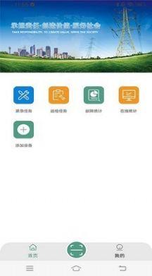 陕西电力安全助手app官方版图3:
