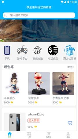 狂欢购商城app手机版图1: