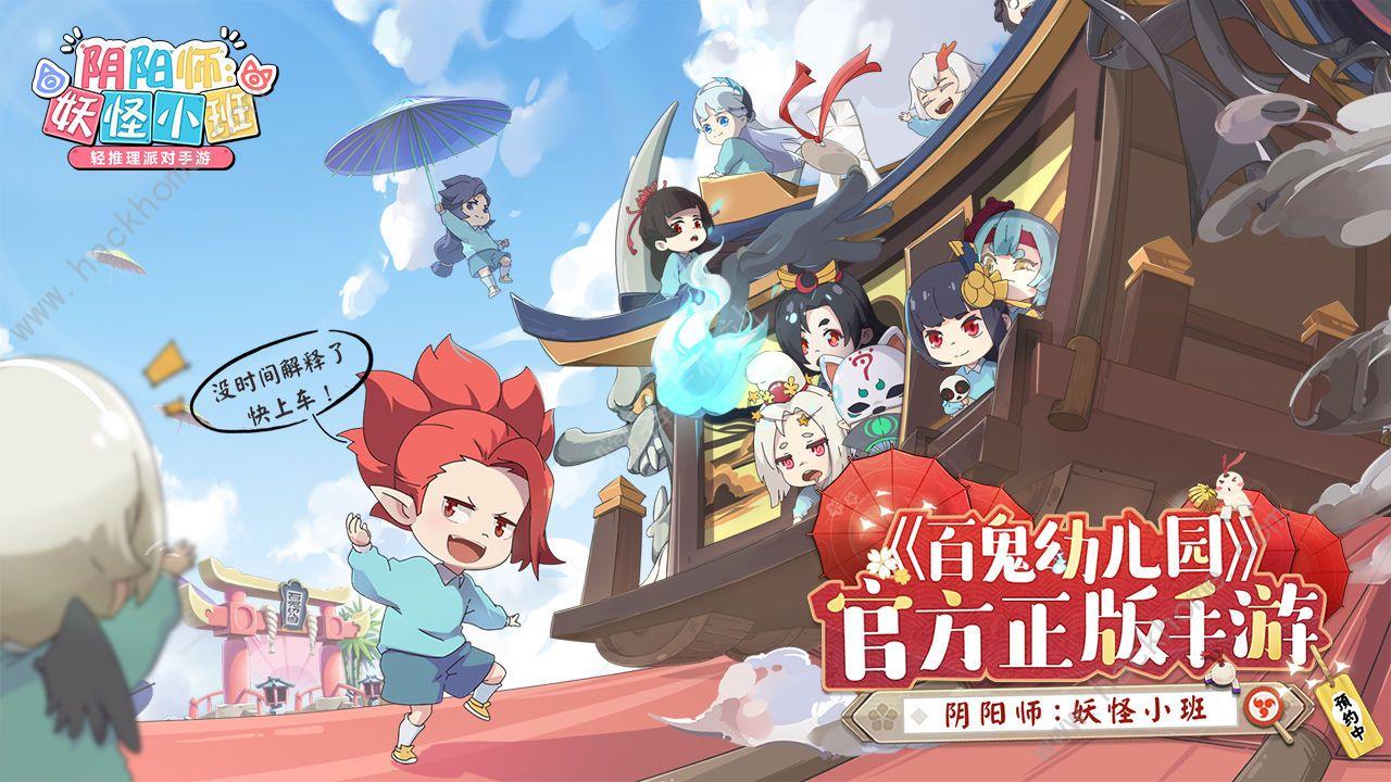 全新推理游戏《阴阳师:妖怪小班》7月开启测试![多图]图片1