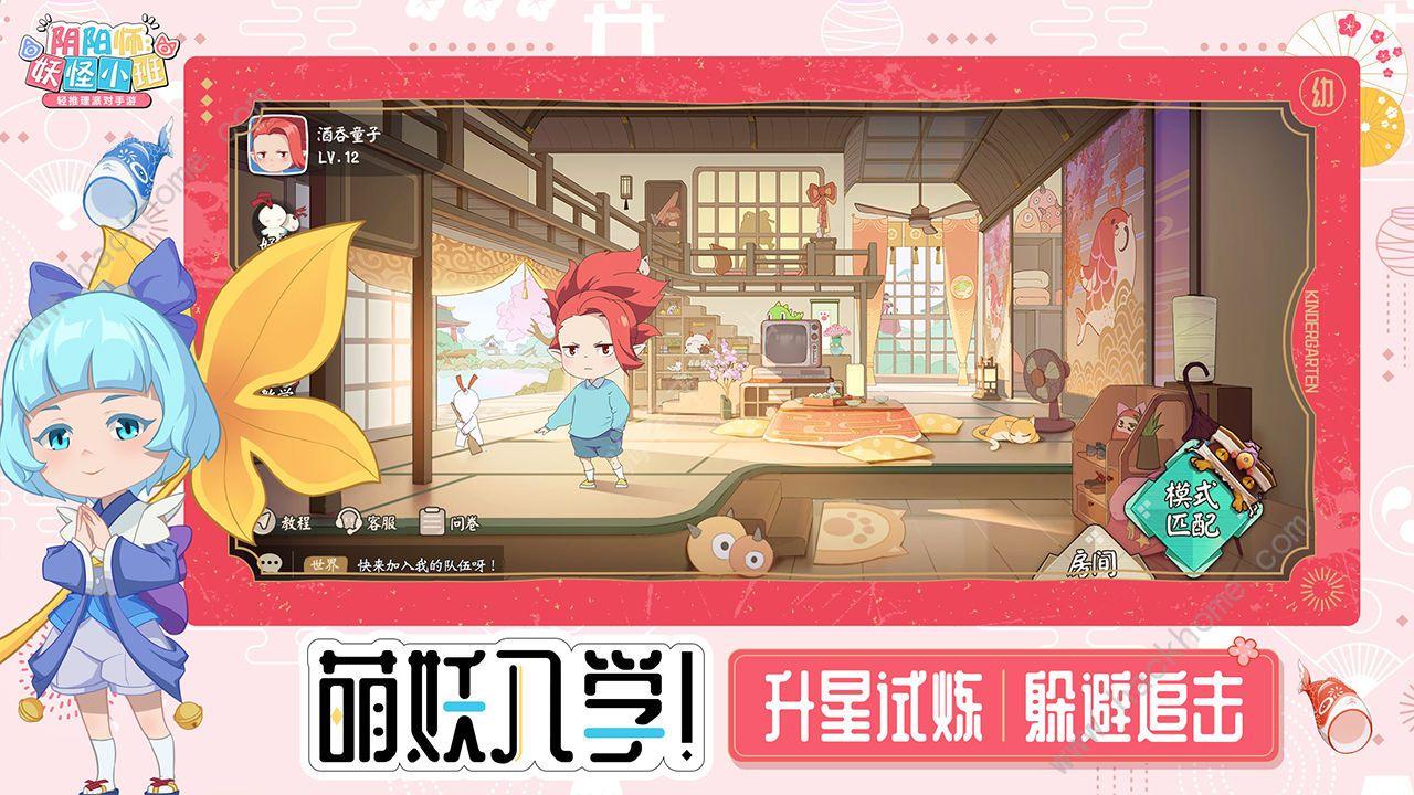 全新推理游戏《阴阳师:妖怪小班》7月开启测试![多图]图片2