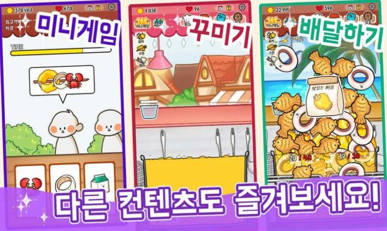 超美味的天妇罗游戏中文版图2: