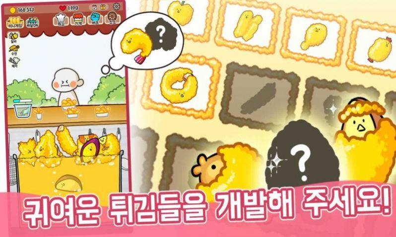 超美味的天妇罗游戏中文版图片1