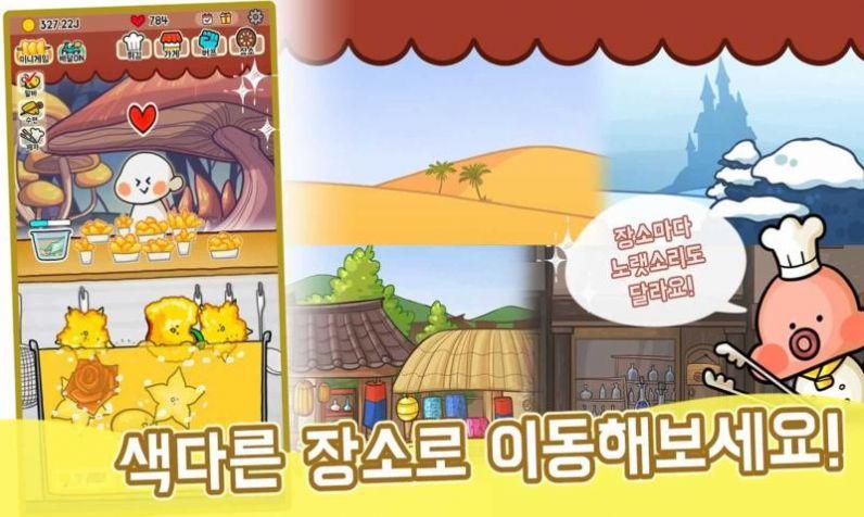 超美味的天妇罗游戏中文版图片2