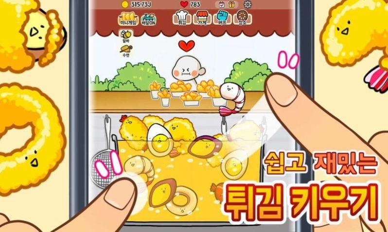 超美味的天妇罗游戏中文版图4: