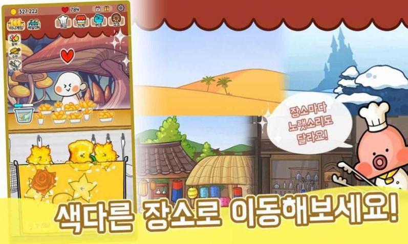 超美味的天妇罗游戏中文版图6: