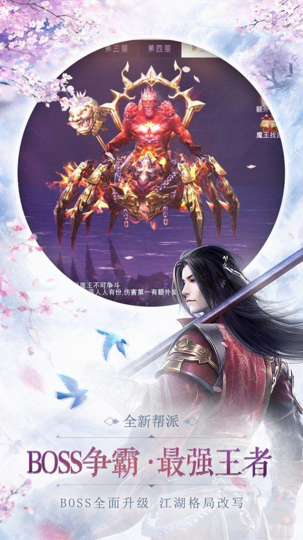 剑侠奇谭奇趣江湖手游官方最新版图2: