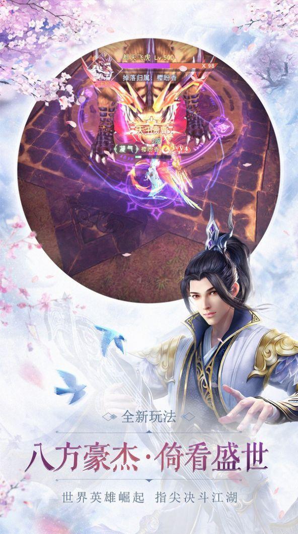 剑侠奇谭奇趣江湖手游官方最新版图1: