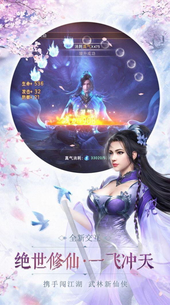 剑侠奇谭奇趣江湖手游官方最新版图片1