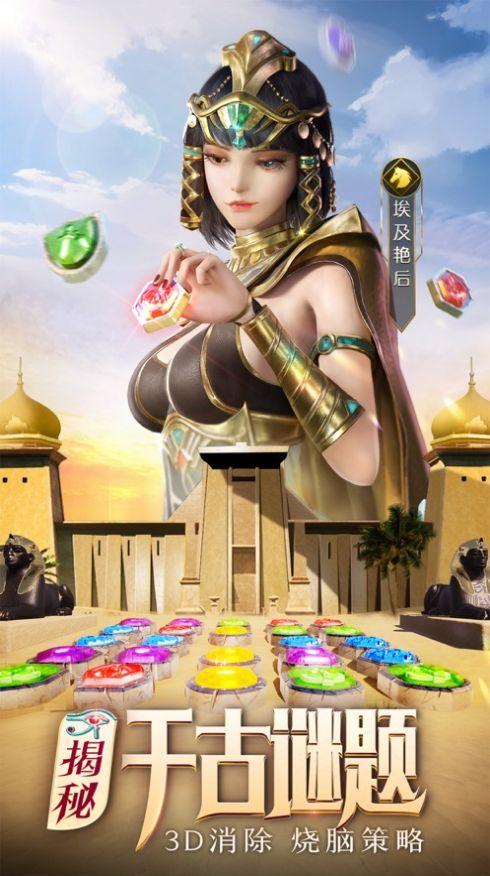 魔龙与消除游戏最新安卓版图3: