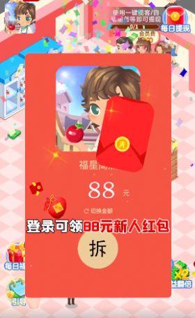 开心水果店游戏下载红包版图2: