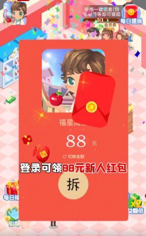 开心水果店游戏下载红包版图片3