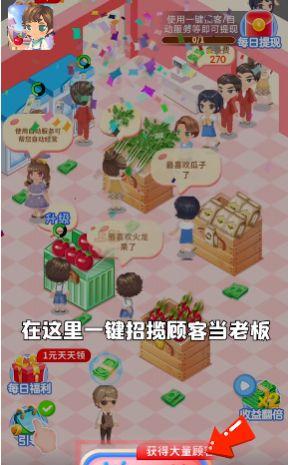 开心水果店游戏下载红包版图片2
