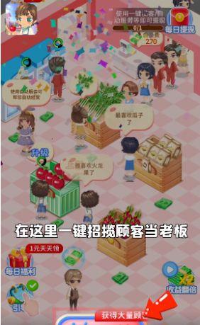 开心水果店游戏下载红包版图片4